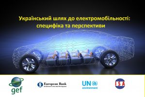 "Conference ""The Ukrainian Way to Electricity"""