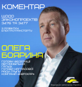 Bills on the development of electric transport: commentary by Oleg Boyarin, Chairman of the Federation of the Automotive Industry of Ukraine, Chairman of the Supervisory Board of the Eurocar Group of Companies