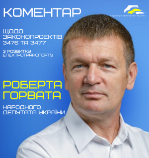 Commentary by Robert Horvath, People's Deputy of Ukraine, initiator and co-author of draft laws №3476 and №3477