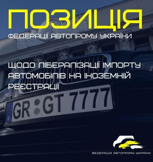 The official position of the Federation of the Automotive Industry of Ukraine on the liberalization of imports of cars with foreign registration